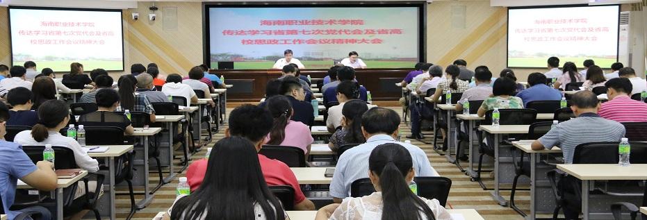 我校召开全校中层干部及学工系统工作会议