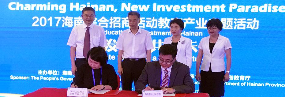王安兴代表学校与深圳达内科技软件有限公司签订合作协议